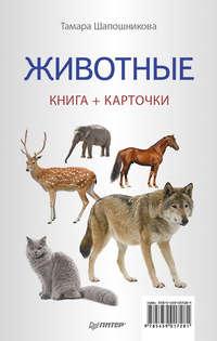 Шапошникова, Тамара  - Животные. Книга + карточки