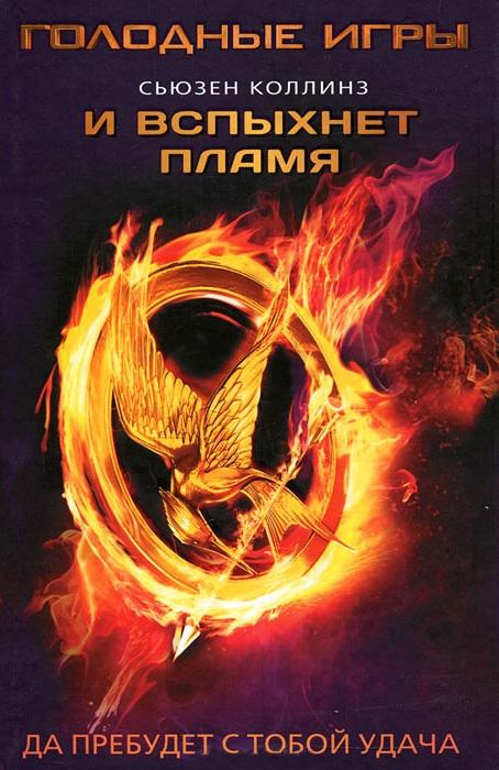 Обложка книги И вспыхнет пламя, автор Коллинз, Сьюзен