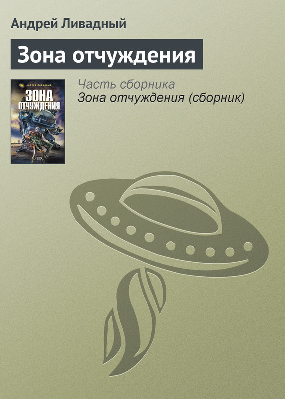 бесплатно Зона отчуждения Скачать Андрей Ливадный