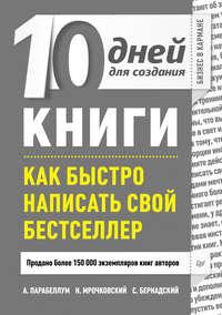 Бернадский, Сергей  - 10 дней для создания книги. Как быстро написать свой бестселлер