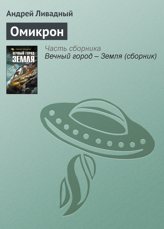 Андрей Ливадный Омикрон андрей ливадный реальное превосходство
