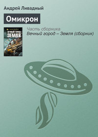 Ливадный, Андрей  - Омикрон