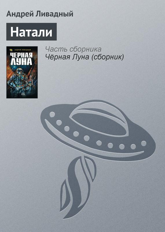 скачать книгу Андрей Ливадный бесплатный файл