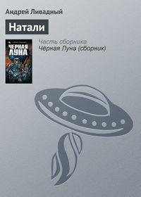 Ливадный, Андрей  - Натали