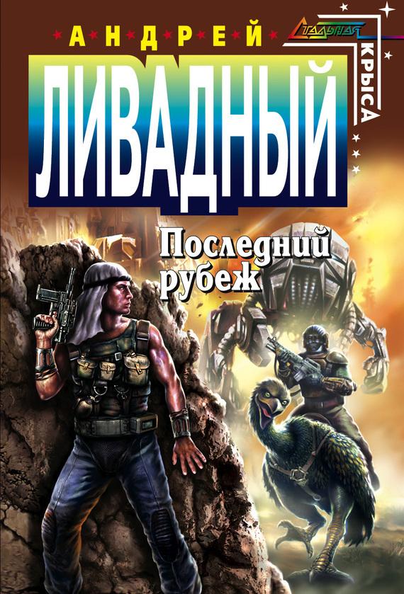 Последний рубеж LitRes.ru 59.000