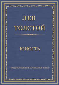 Толстой, Лев  - Полное собрание сочинений. Том 2. Юность