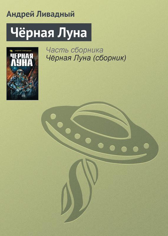 напряженная интрига в книге Андрей Ливадный