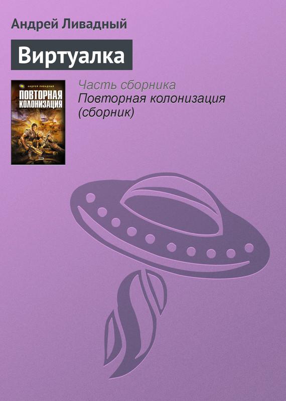 Скачать Андрей Ливадный бесплатно Виртуалка