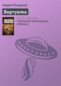 Ливадный, Андрей  - Виртуалка