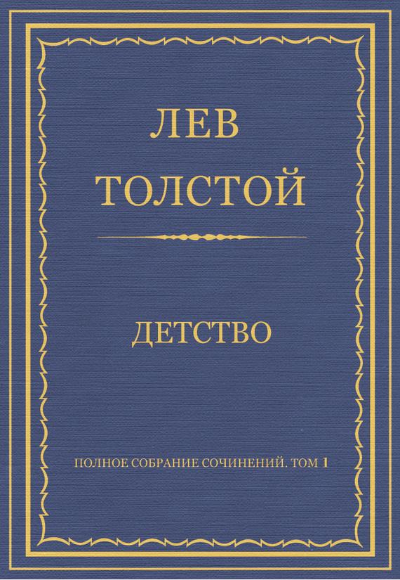 Лев Толстой Полное собрание сочинений. Том 1. Детство лев толстой полное собрание сочинений том 2 отрочество