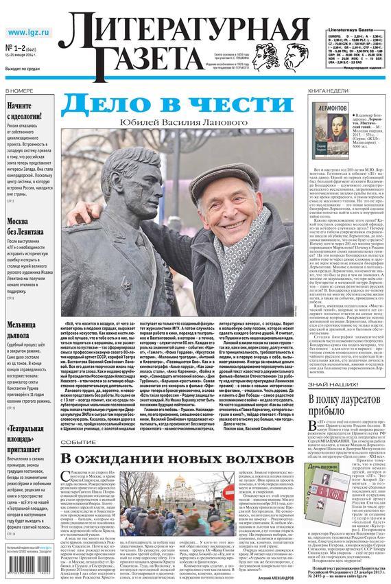 Литературная газета №01-02 (6445) 2014