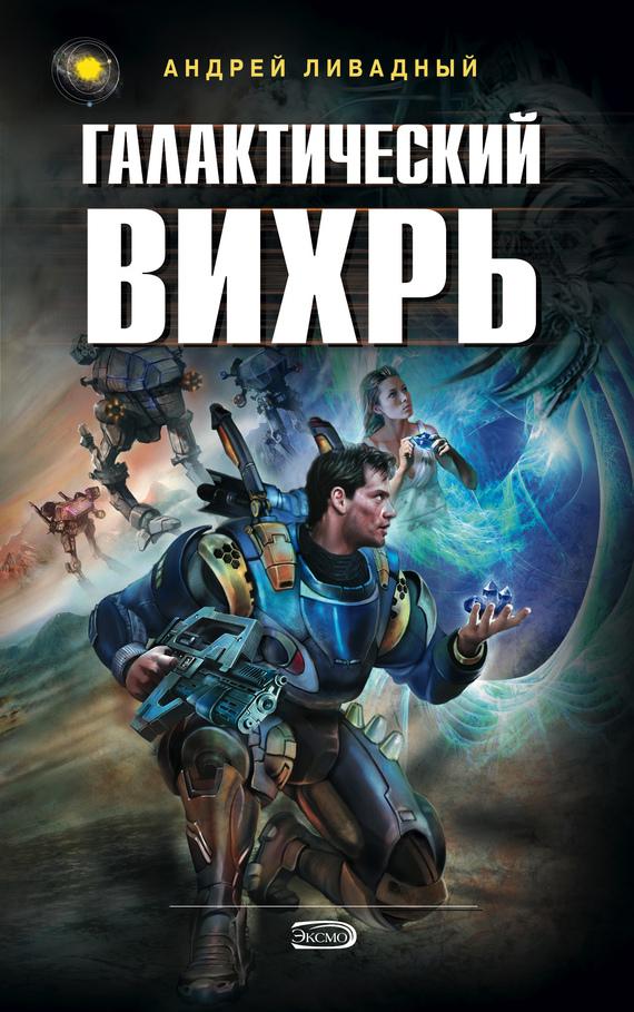 Скачать Андрей Ливадный бесплатно Галактический вихрь
