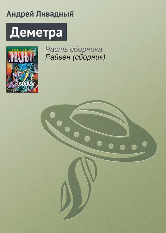 Скачать Деметра бесплатно Андрей Ливадный