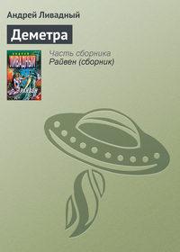 Ливадный, Андрей  - Деметра