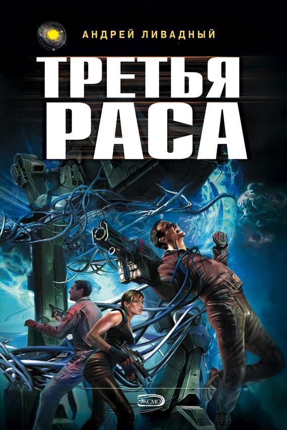 бесплатно Третья раса Скачать Андрей Ливадный