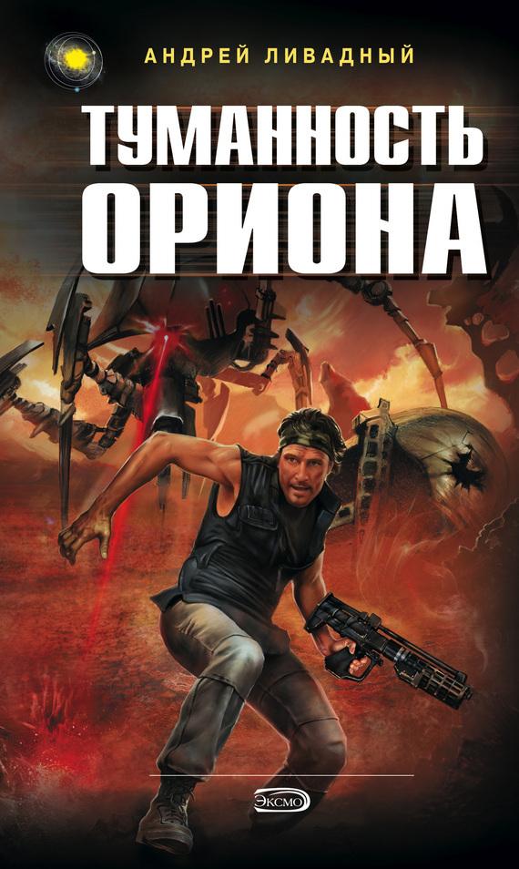 Туманность Ориона ( Андрей Ливадный  )