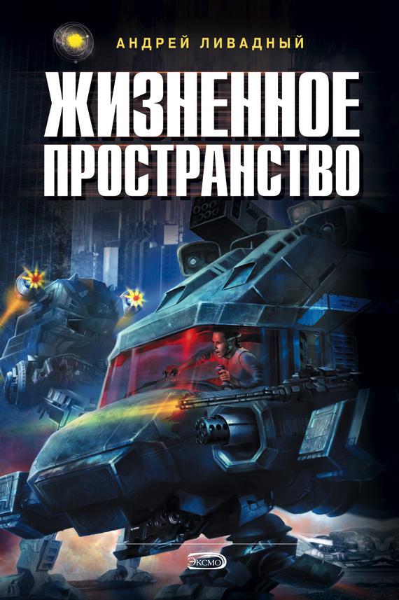 Скачать Жизненное пространство бесплатно Андрей Ливадный