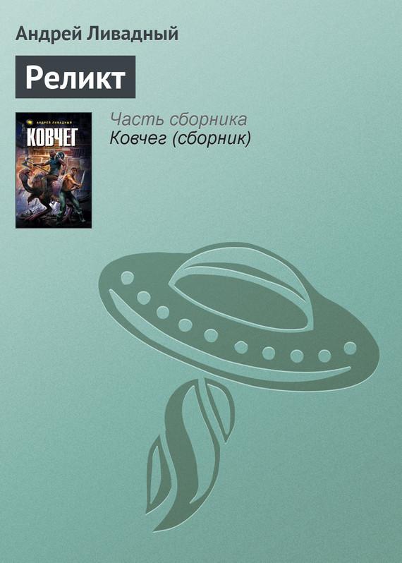 Андрей Ливадный Реликт как купить программу на маркете андроид