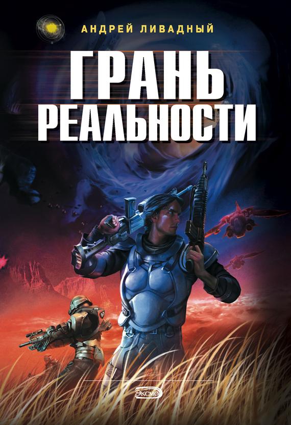 бесплатно книгу Андрей Ливадный скачать с сайта
