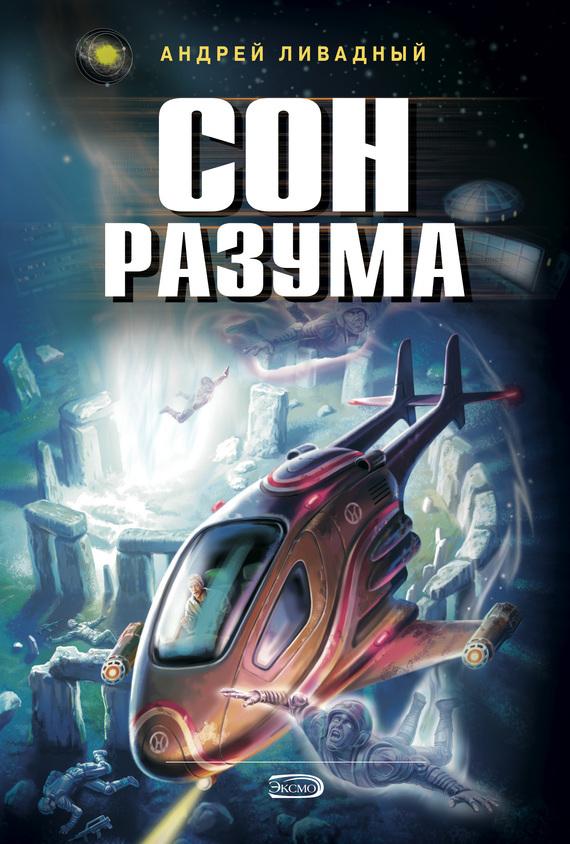 Скачать космическую фантастику книги в формате fb2