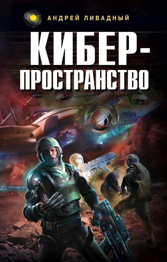 полная книга Андрей Ливадный бесплатно скачивать