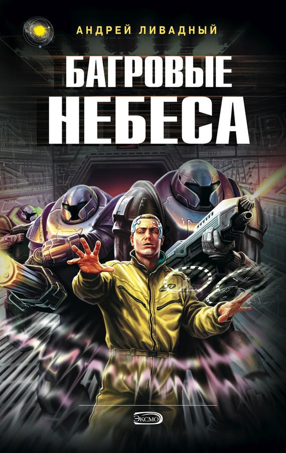 доступная книга Андрей Ливадный легко скачать