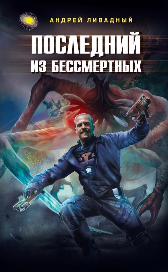 просто скачать Андрей Ливадный бесплатная книга