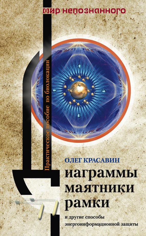 Олег Красавин бесплатно