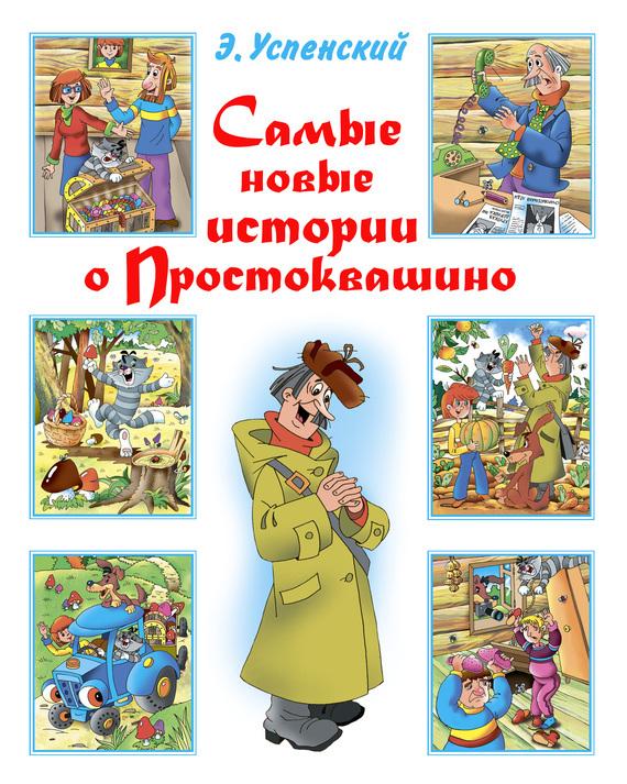 Эдуард Успенский Самые новые истории о Простоквашино новые истории о мальчиках и девочках