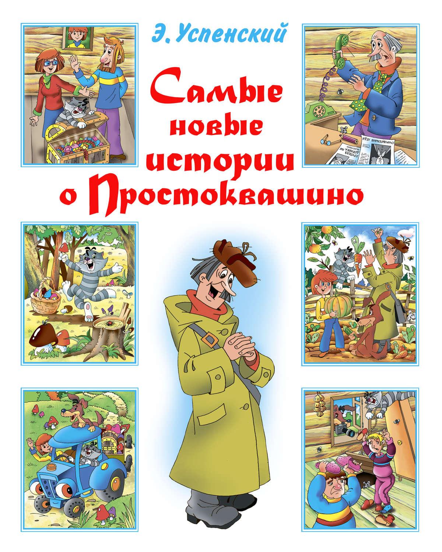 Скачать книгу трое из простоквашино fb2