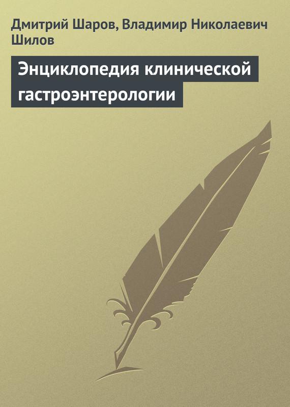 Владимир Шилов - Энциклопедия клинической гастроэнтерологии