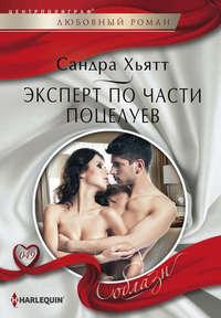 Хьятт, Сандра  - Эксперт по части поцелуев