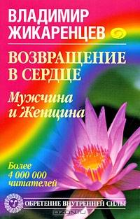 Жикаренцев, Владимир  - Возвращение в Сердце. Мужчина и Женщина