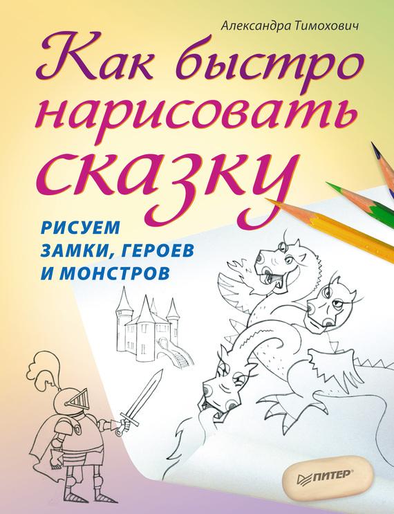 Бесплатно Как быстро нарисовать сказку. Рисуем замки, героев и монстров скачать