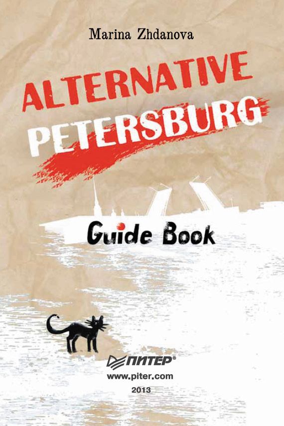 Марина Жданова Alternative Petersburg. Guide Book gb4045d to 220