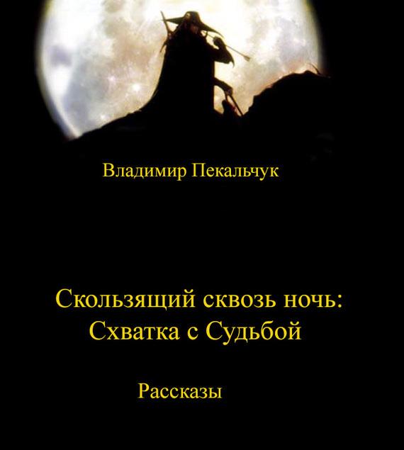 Скользящий сквозь ночь. Схватка с судьбой (сборник) от ЛитРес
