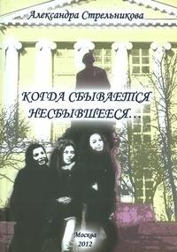 Стрельникова, Александра  - Когда сбывается несбывшееся… (сборник)