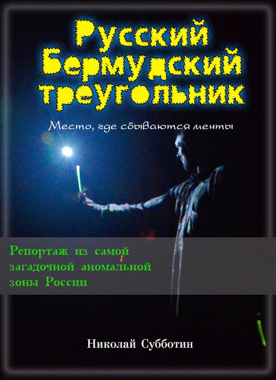 Скачать Николай Субботин бесплатно Русский Бермудский треугольник