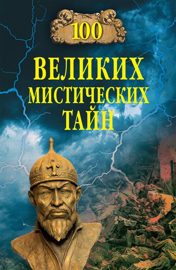 Скачать Анатолий Бернацкий бесплатно 100 великих мистических тайн