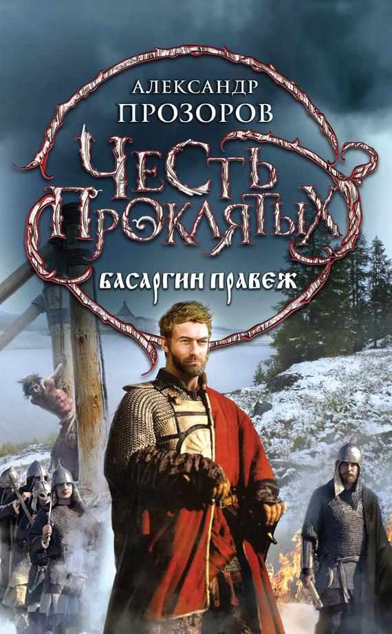 Александр Прозоров Басаргин правеж
