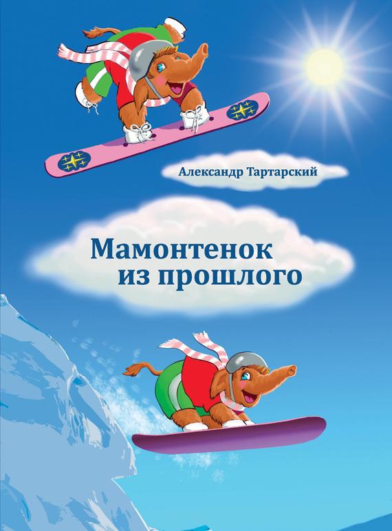 Александр Тартарский Мамонтенок из прошлого литературная москва 100 лет назад