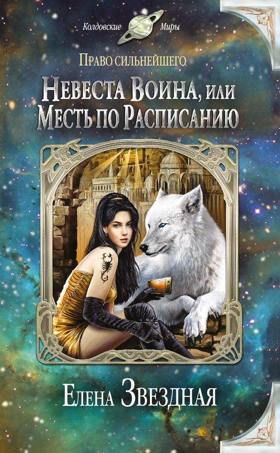 Елена Звёздная Невеста воина, или Месть по расписанию
