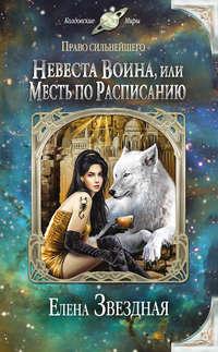 Звёздная, Елена  - Невеста воина, или Месть по расписанию