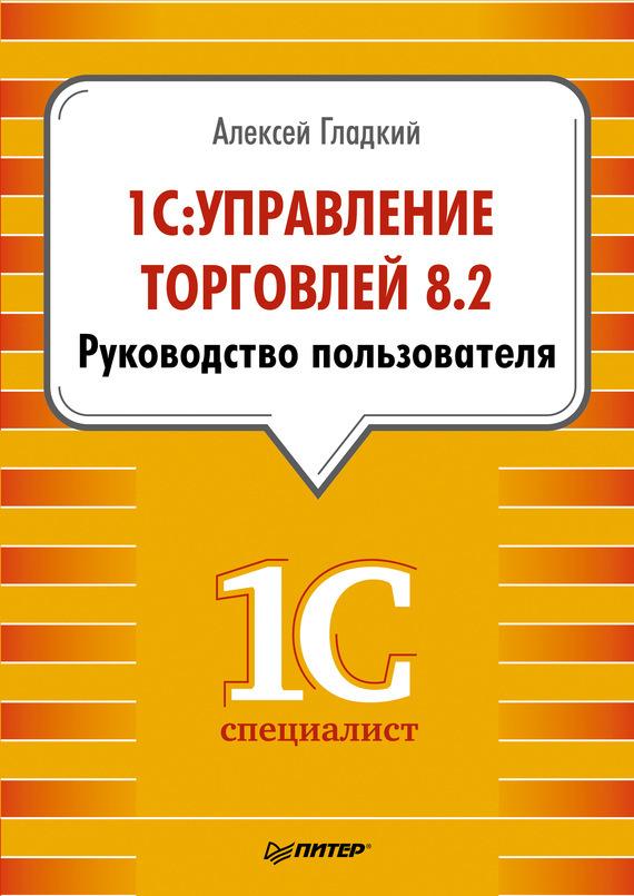 1 с управление торговлей скачать бесплатно книгу
