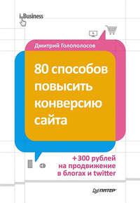 Голополосов, Дмитрий  - 80 способов повысить конверсию сайта