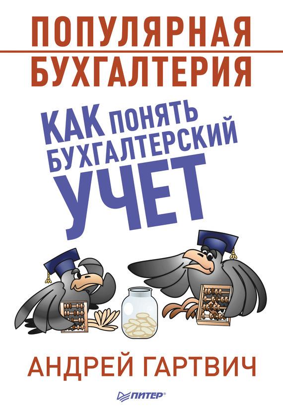 Бухучет, налогообложение, аудит