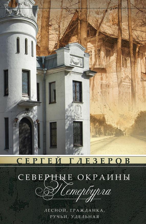 Сергей Глезеров бесплатно
