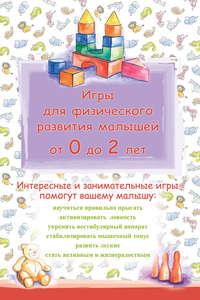 - Игры для физического развития малышей от 0 до 2 лет