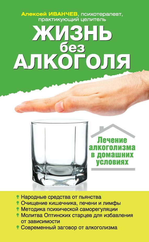 интригующее повествование в книге Алексей Иванчев