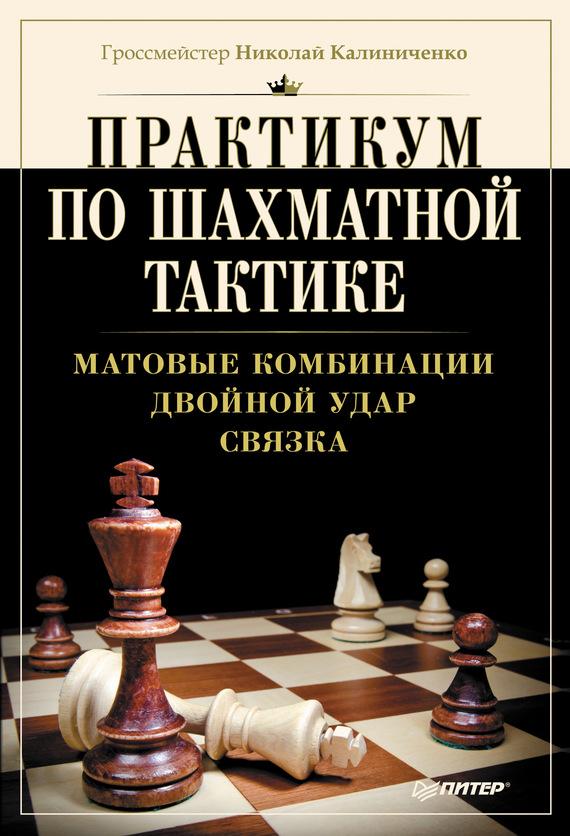 Н. М. Калиниченко Практикум по шахматной тактике. Матовые комбинации. Двойной удар. Связка